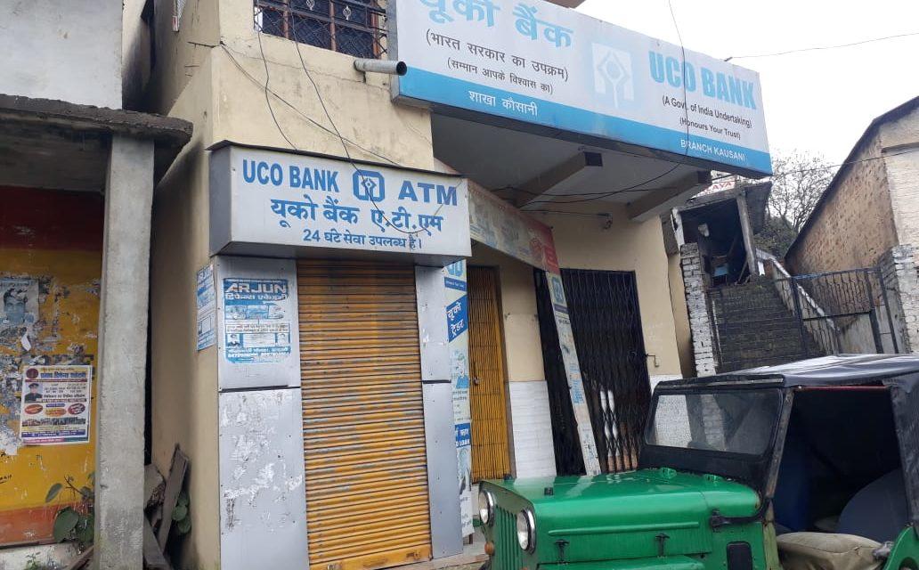 आपातकाल में भी बैंक एटीएम नहीं चल रहा, नहीं कोई परवाह बैंक को।