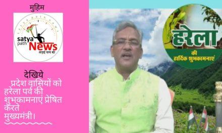 मुख्यमंत्री ने हरेला पर्व की अग्रिम मंगलकामनाओं के साथ साथ वृक्षारोपण करने की अपील की।
