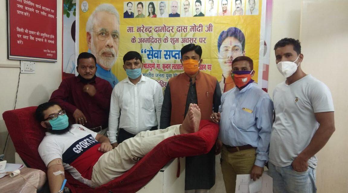 प्रधानमंत्री के जन्मदिन के अवसर में मनाए जा रहे सेवा सप्ताह में भाजपा कार्यकर्ताओं ने किया ब्लड डोनेशन।