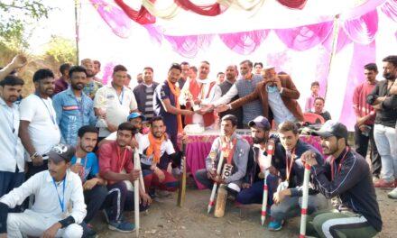कर्नाटक ने किया जय बाबा गंगनाथ क्रिकेट प्रतियोगिता का समापन, सिर्सोडा़ की टीम रही विजेता।