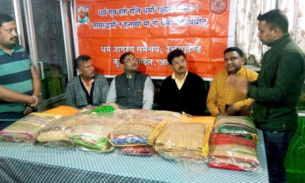 नवरात्रि के शुभ अवसर पर 15 कन्याओं के विवाह हेतु मांगलिक वस्त्र धर्म जागरण समन्वय विभाग अल्मोड़ा ने किए भेंट