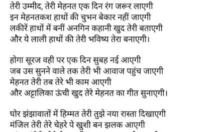 कवींद्र पंत द्वारा अंतराष्ट्रीय मजदूर दिवस पर स्वरचित कविता  *(वह सुबह जरूर आएगी)* श्रमिक वर्ग को समर्पित।