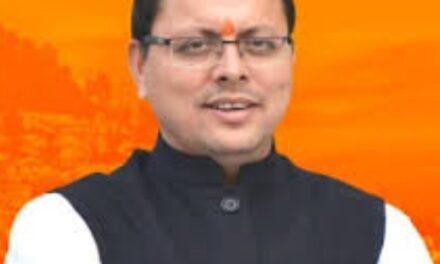 उत्तराखंड के नए मुख्यमंत्री पुष्कर सिंह धामी