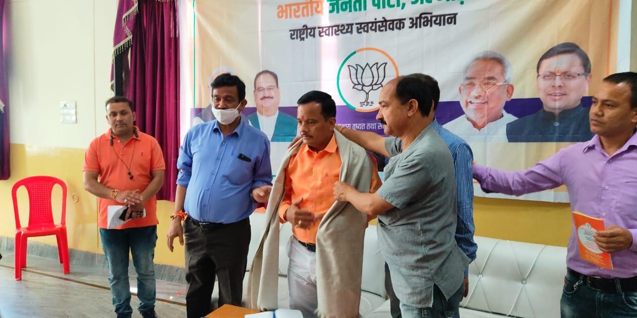 भाजपा नगर अध्यक्ष कैलाश गुरुरानी की अध्यक्षता में आयोजित किया गया राष्ट्रीय स्वास्थ्य स्वयंसेवक अभियान