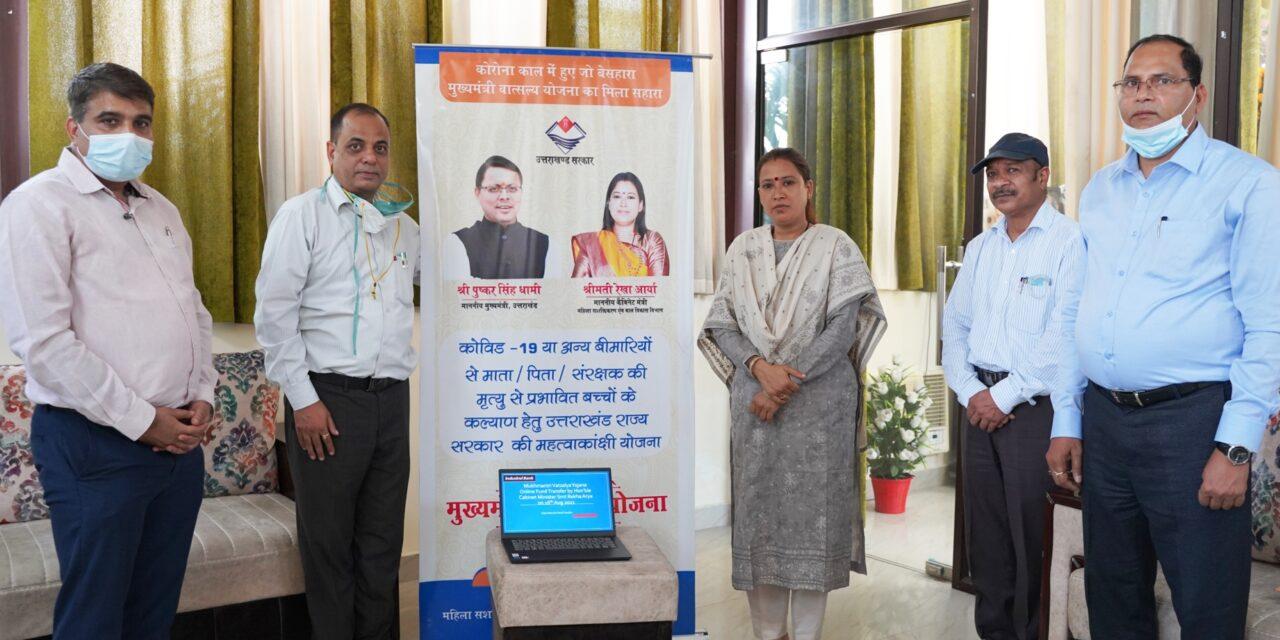 मुख्यमंत्री वात्सल्य योजना के दूसरे चरण में 356 नए बच्चों की मिली आर्थिक सहायता, कैबिनेट मंत्री श्रीमती रेखा आर्य ने बटन दबाकर ऑनलाइन खाते में भेजी धनराशि