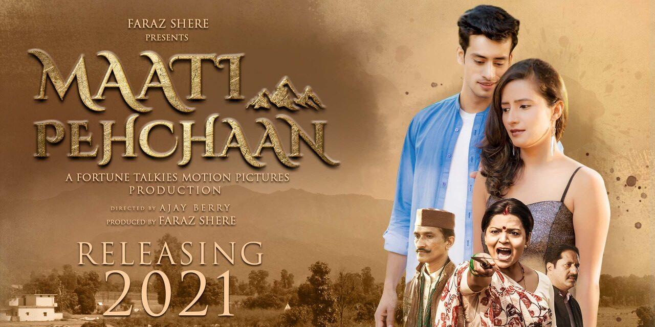 """उत्तराखंडी फीचर फिल्म """"माटी पहचान"""" हो रही है 2021 में रिलीज़"""